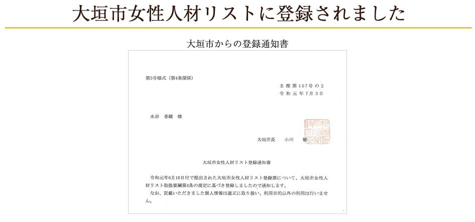 大垣市女性人材リストに登録されました