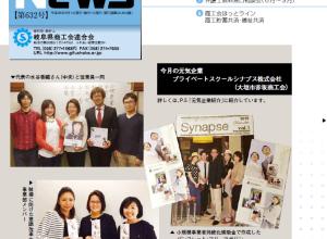 商工ニュース6月号表