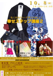 シナプス 水谷香織 セルフディベロップメントセミナー ファッションチェック