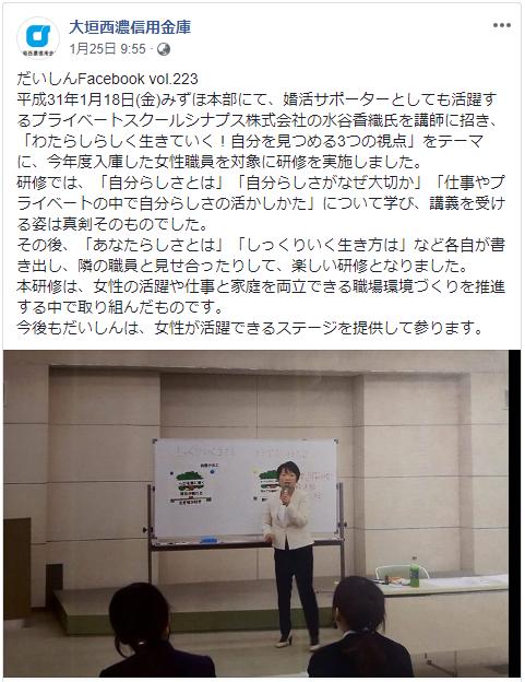 大垣西濃信用金庫 女性の活躍セミナー 婚活サポーター Facebook投稿