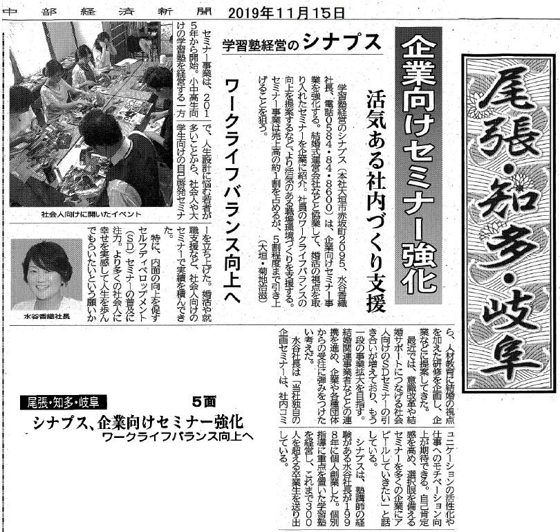 20191115_中部経済新聞掲載 企業向けセミナー事業強化